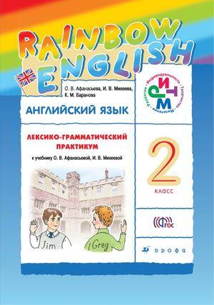 ГДЗ Решебник Английский язык 2 класс рабочая тетрадь rainbow Афанасьева О.В.