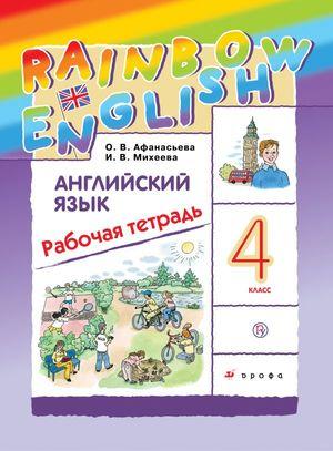 ГДЗ по английскому языку 6 класс Rainbow English Афанасьева